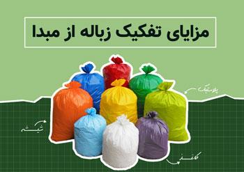 مزایای تفکیک زباله در مبدا